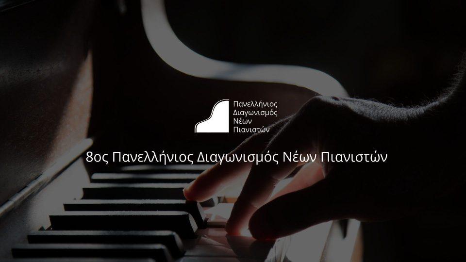 8ος Πανελλήνιος Διαγωνισμός Νέων Πιανιστών